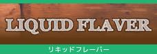DEMZU RECORDS・VAPE / MOD 【スターターキッド&MODバッテリー】
