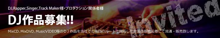 DJ作品募集