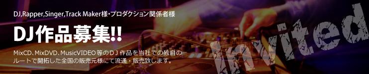 DJ作品募集!!