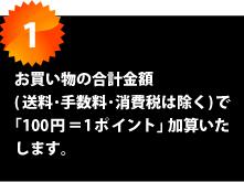 お買い物の合計金額(送料・手数料・消費税は除く)で「100円=1ポイント」加算いたします。