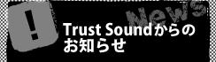 trustsoundからのお知らせ